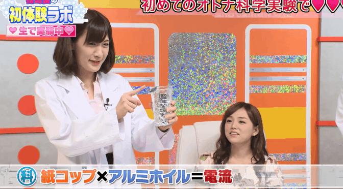 AbemaTV「篠崎愛の初体験ラボ」に生出演いたしました!