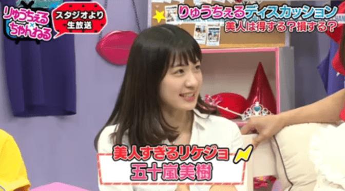 AbemaTV「りゅうちぇる×ちゃんねる」に生出演!