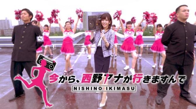 テレビ東京「今から西野アナが行きますんで」に出演しました!