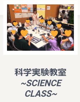 科学実験教室