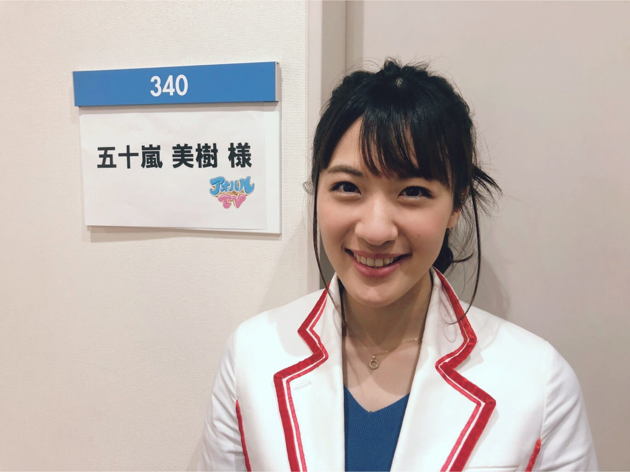 アオハルTV   五十嵐美樹オフィシャルサイト